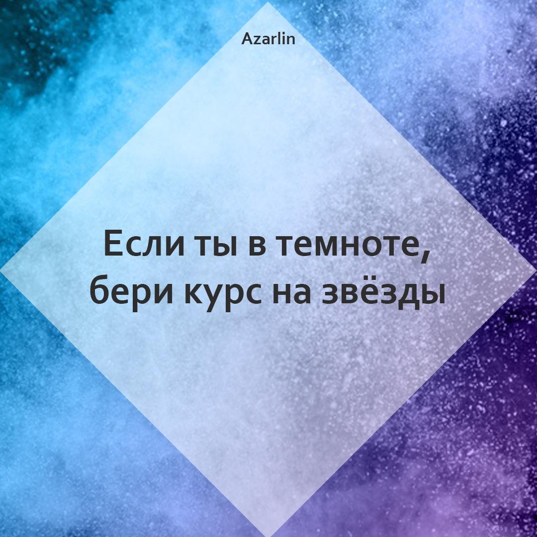 frazochki-blog-iriny-babinoy-azarlin-04