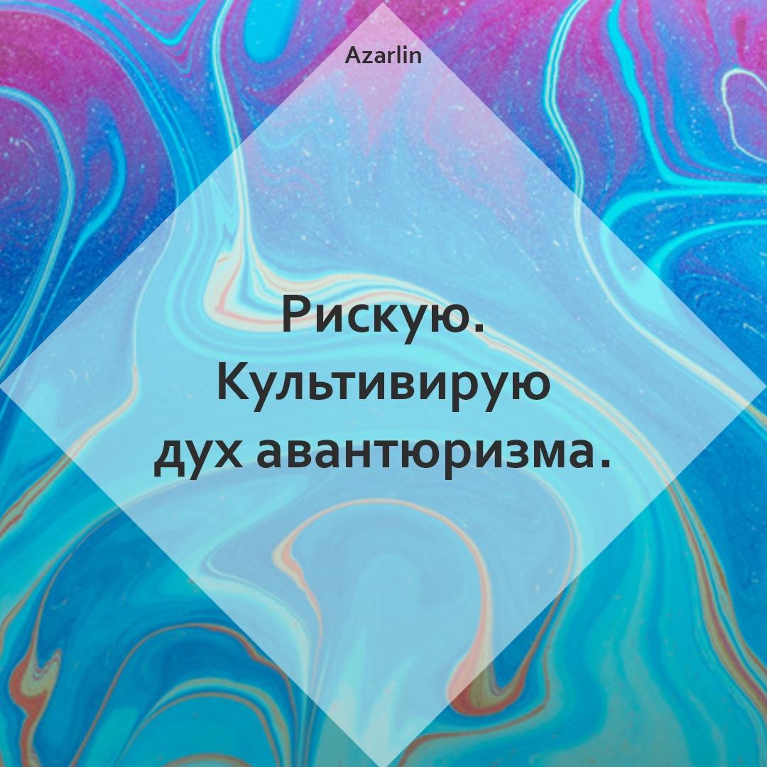 frazochki-blog-iriny-babinoy-azarlin-09