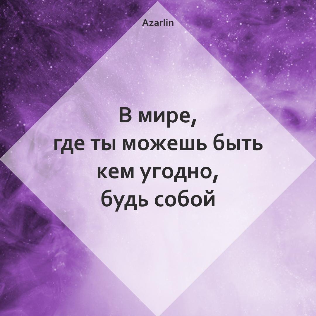 frazochki-blog-iriny-babinoy-azarlin-10