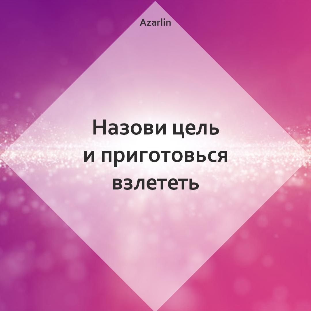 frazochki-blog-iriny-babinoy-azarlin-12