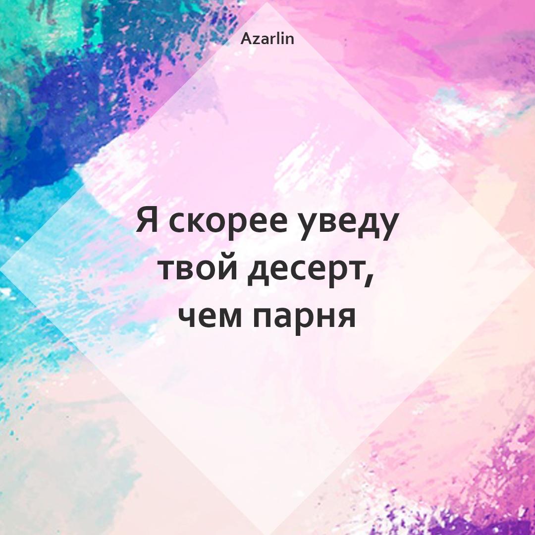 frazochki-blog-iriny-babinoy-azarlin-15