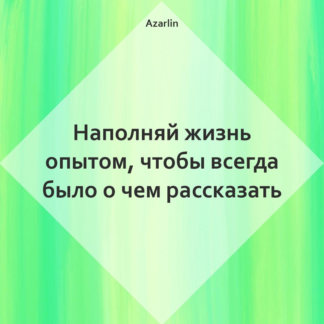 frazochki-blog-iriny-babinoy-azarlin-24