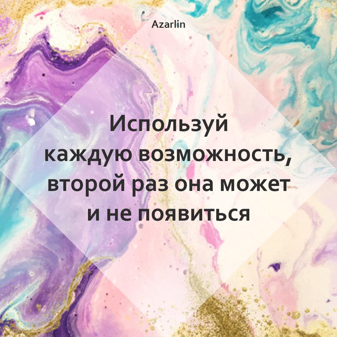 frazochki-blog-iriny-babinoy-azarlin-36