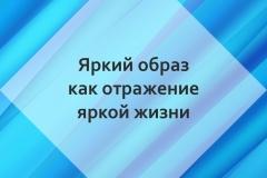 Фразочки Азарлин – блог Ирины Бабиной