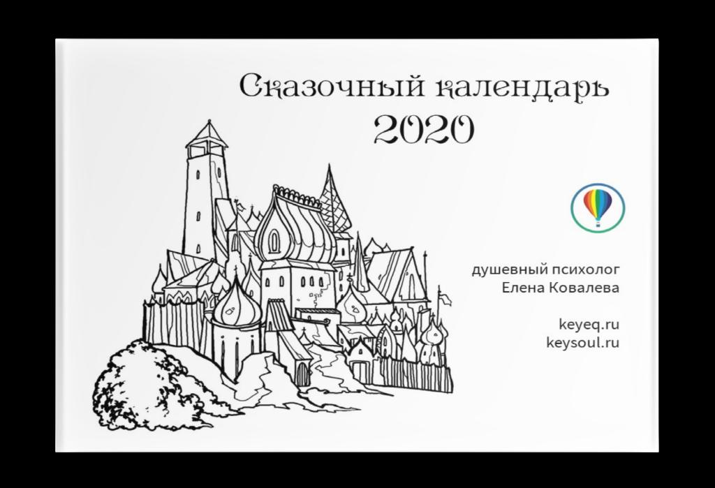 Сказочный календарь 2020