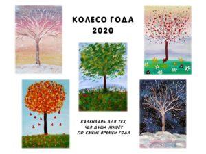 Календарь Колесо года 2020 - блог Ирины Бабиной