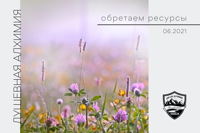 """Журнал """"Душевная Алхимия"""" Обретаем ресурсы – июнь 2021"""
