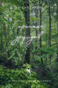 Гороскоп друидов – журнал Душевная Алхимия июнь 2021