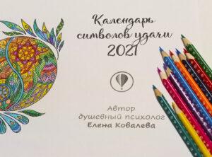 Календарь символов удачи 2021